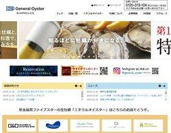 ゼネラル・オイスターは、牡蠣レストランを展開する企業。