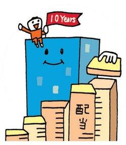 10年増配株をチェック!