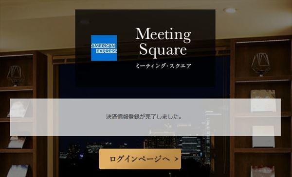 「ミーティング・スクエア」のログインページ