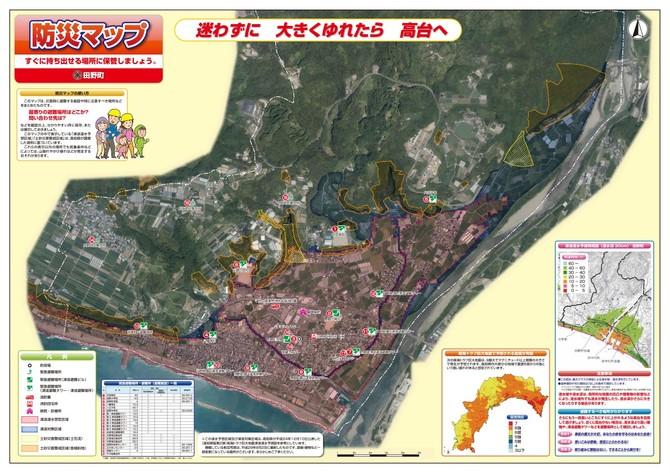 田野町防災マップ
