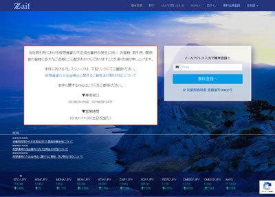 Zaif公式サイト画面