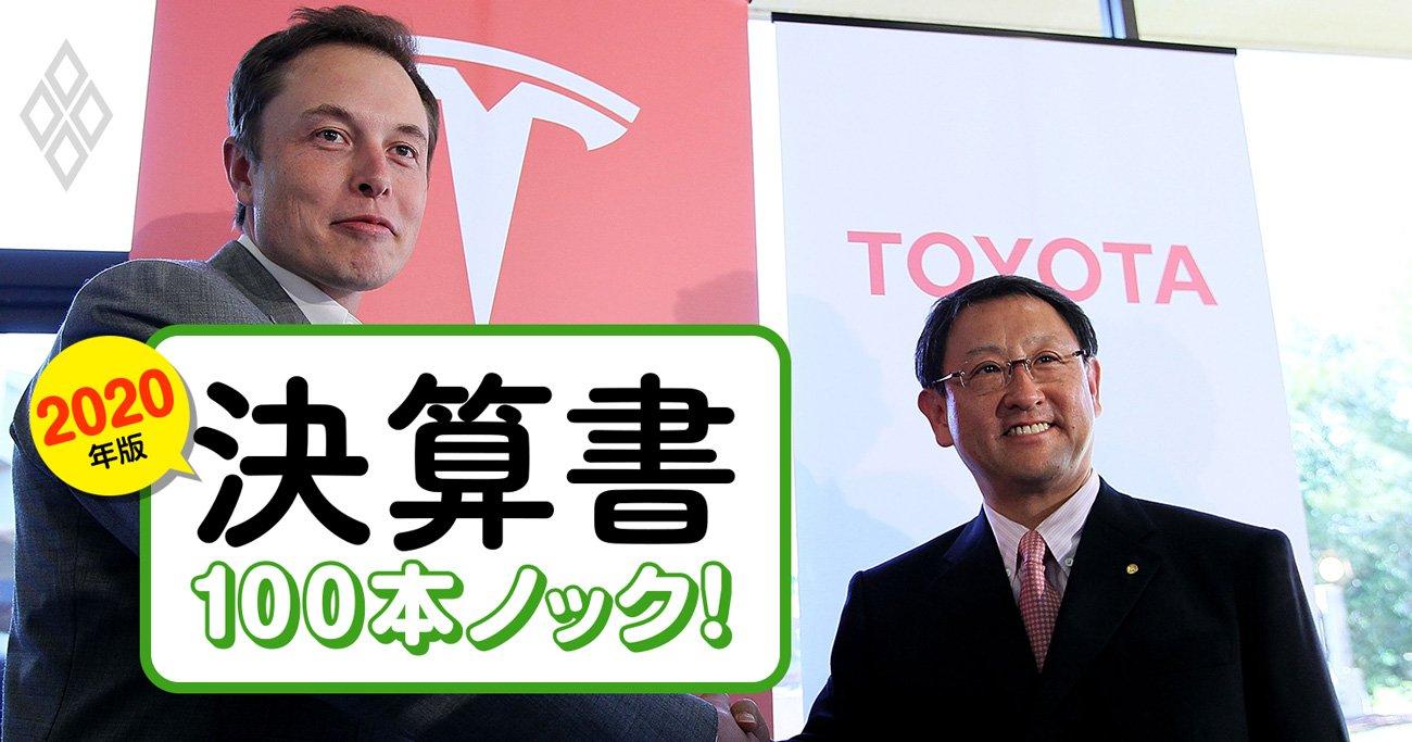 テスラ「2000万台の未来」を試算!大風呂敷計画をトヨタが侮れない理由