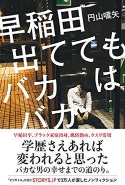 【書評】早稲田出ててもバカはバカ 円山嚆矢著