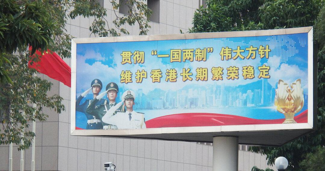 香港の「一国二制度」がなくなる可能性