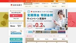 北日本銀行は、岩手県を中心に東北地方で展開する地方銀行。