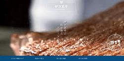 「佐賀県伊万里市」のふるさと納税サイト
