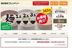 フレンドリーは大阪や京都などの地域を中心に、ファミリーレストランなどの飲食店を展開する企業。