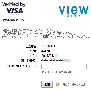 「ビューカード」の「VIEW's NETパスワード」を入力する画面