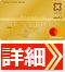 SuMi TRUST CLUB リワード ワールドカード公式サイトはこちら