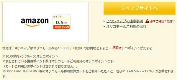 「オリコモール」を経由してAmazon.co.jpで買い物