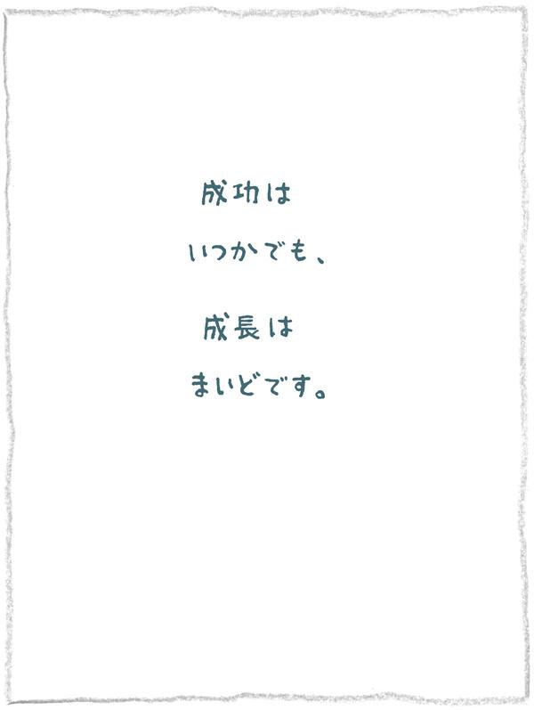 神岡学の絵とことば【12】<br />成功はいつかでも、<br />成長はまいどです。