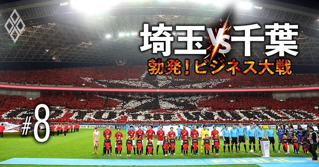 埼玉vs千葉#8