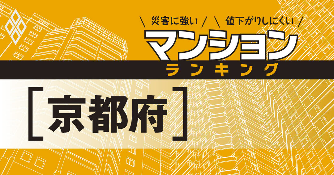 災害に強いマンションランキング#京都府