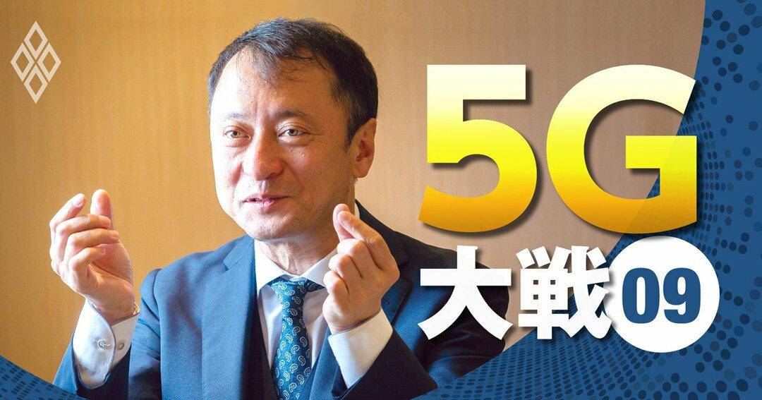 5G大戦Vol.09