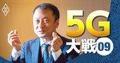 ソフトバンクCTOが明かす「5Gが全産業にもたらすインパクト」