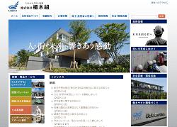 植木組は新潟県を地盤とする建設会社。土木・建築、建設請負工事が主力で、そのほかに不動産の売買・賃貸や建設資材の製造販売も手掛ける。