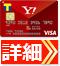 Yahoo! JAPANカード詳細はこちら