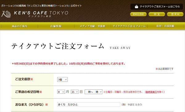 「ケンズカフェ東京」のテイクアウト注文フォーム