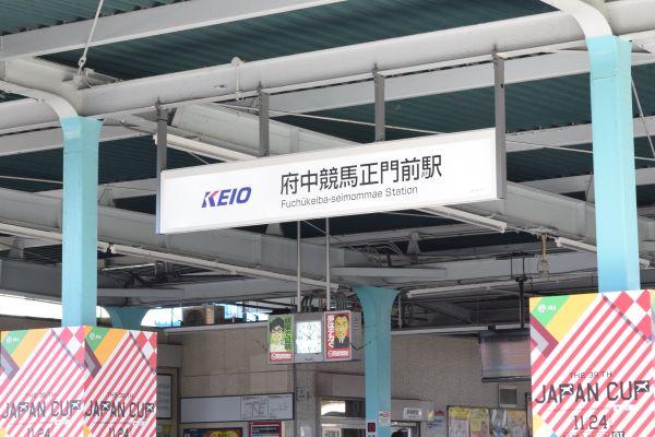 府中競馬場正門前駅