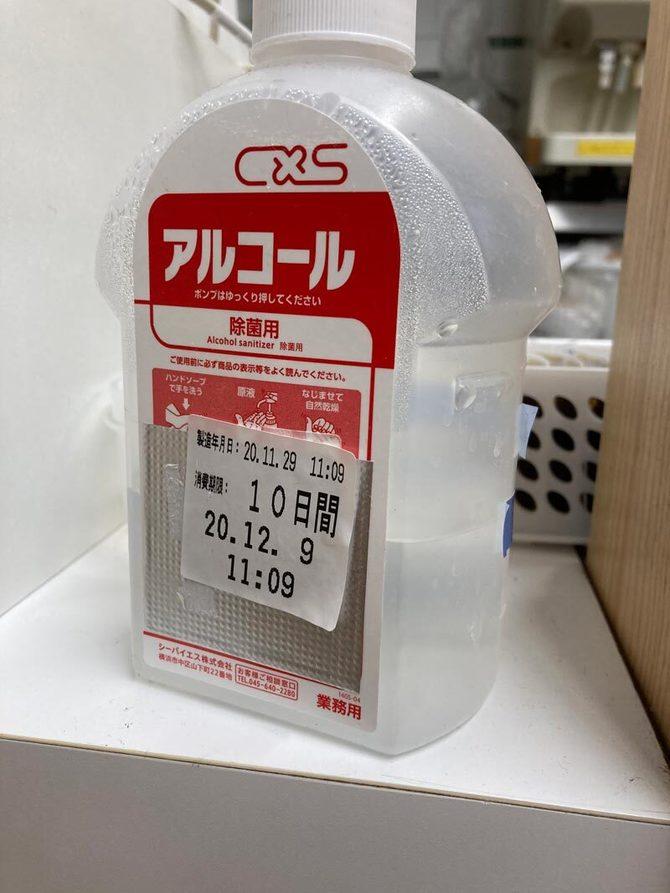 アルコール 消毒 液 消費 期限