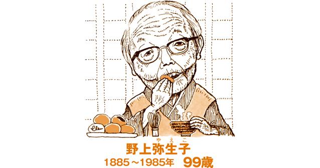 白寿まで生き抜いた野上弥生子、抹茶とお菓子が朝ご飯代わり