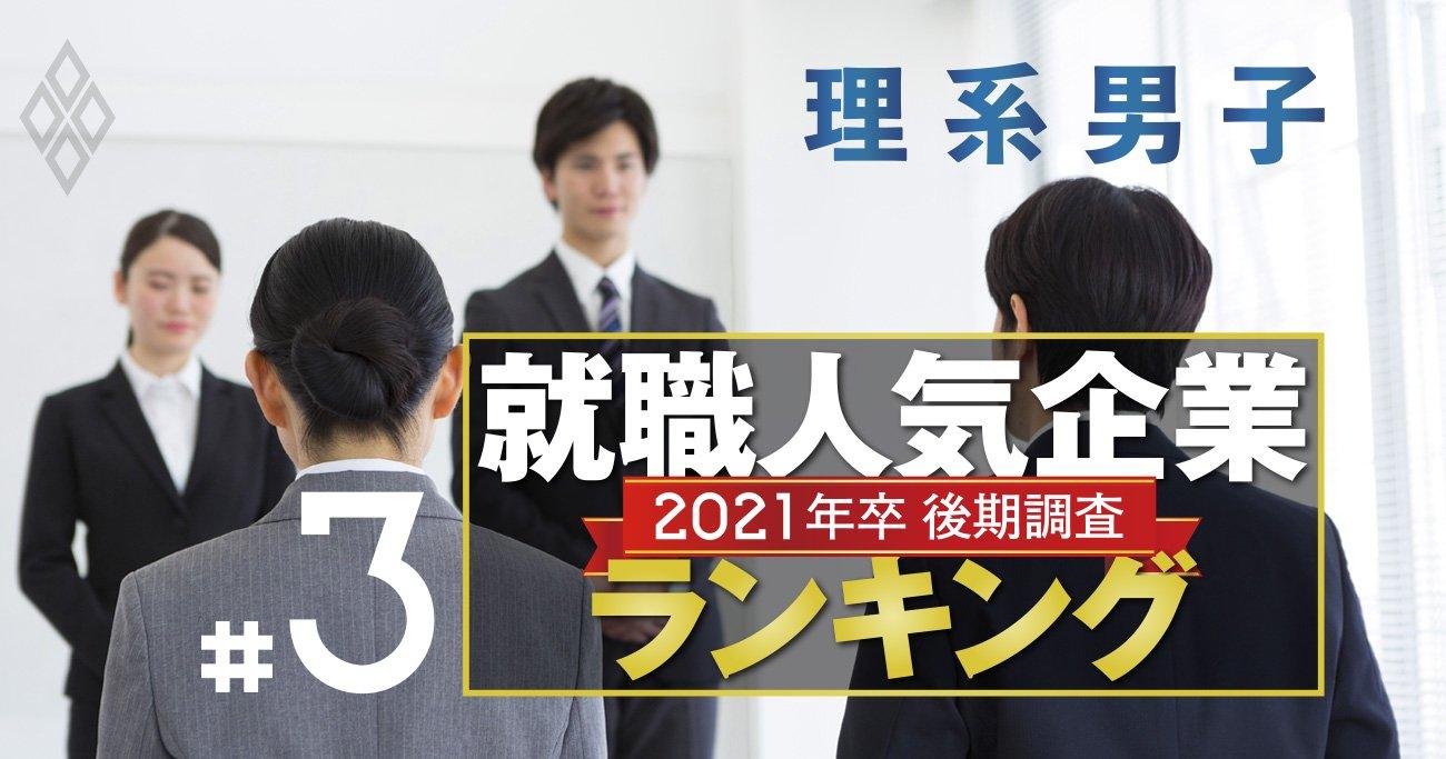 就職人気企業ランキング2020【理系男子・全100社】三菱商事1位、理系でも商社人気の理由