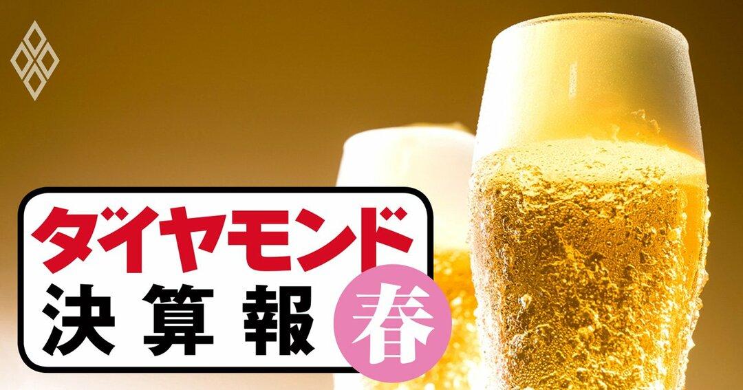 キリンは4%弱減収でアサヒは10%超増収、ビール2強の明暗分けた「ある要因」