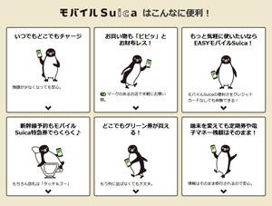 「モバイルSuica」のメリット
