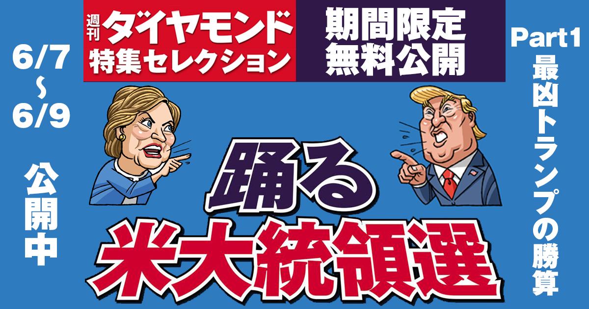 """異形の""""昇り龍""""「トランプ大統領」は本当に生まれるのか?"""