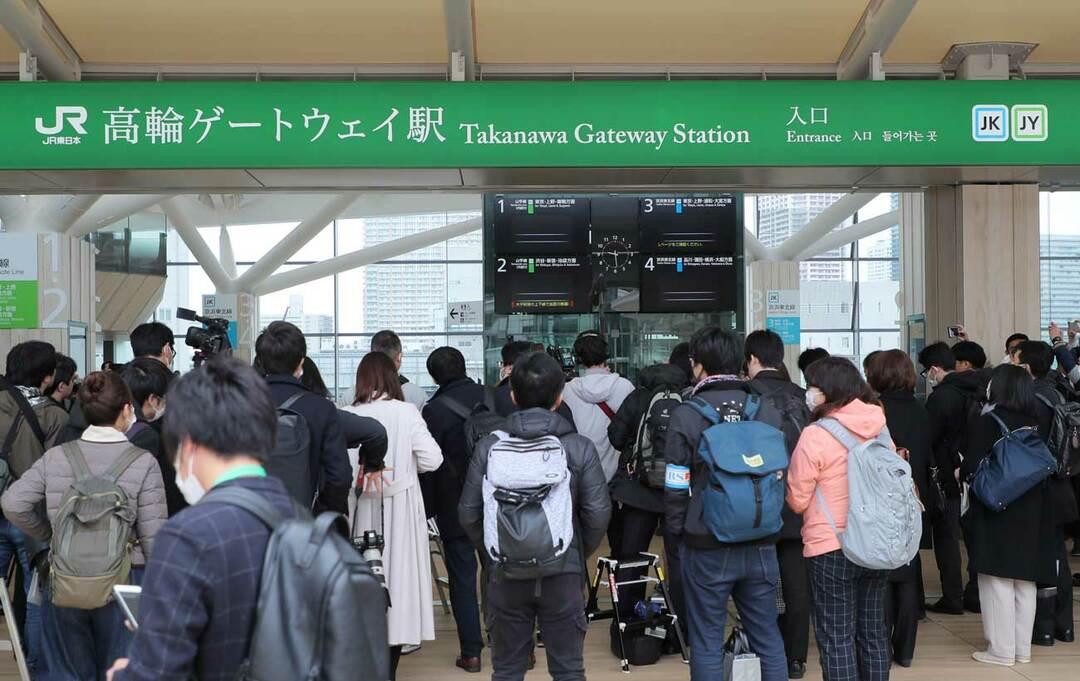 3月14日開業の山手線・高輪ゲートウェイ駅