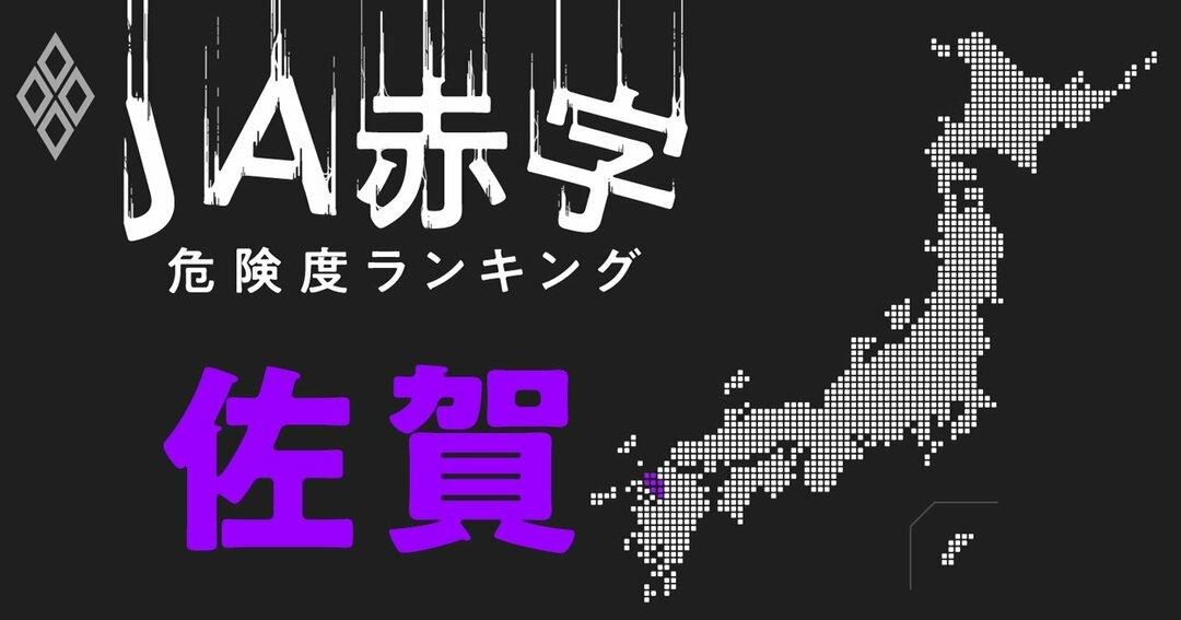 JA赤字危険度ランキング#佐賀