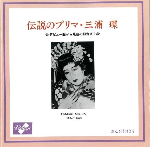 三浦環の初の録音「カヴァレリア・ルスティカーナ」<br />から最後の「庭の千草」(1911-44)まで聴いてみた