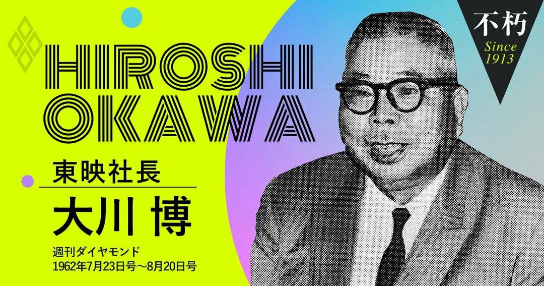 大川 博東映社長