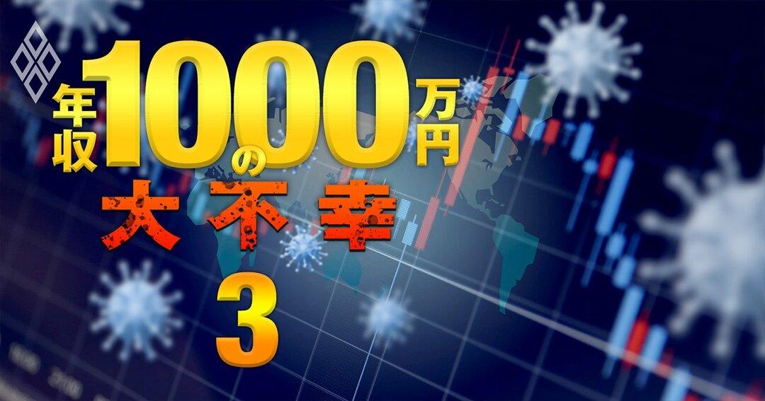 年収1000万円の大不幸#3