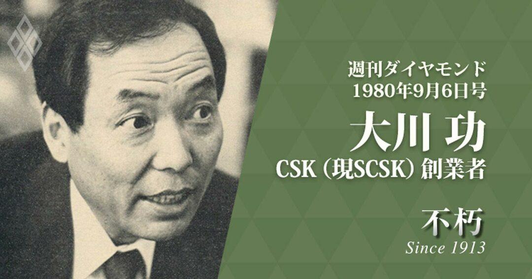 大川 功・CSK(現SCSK)創業者