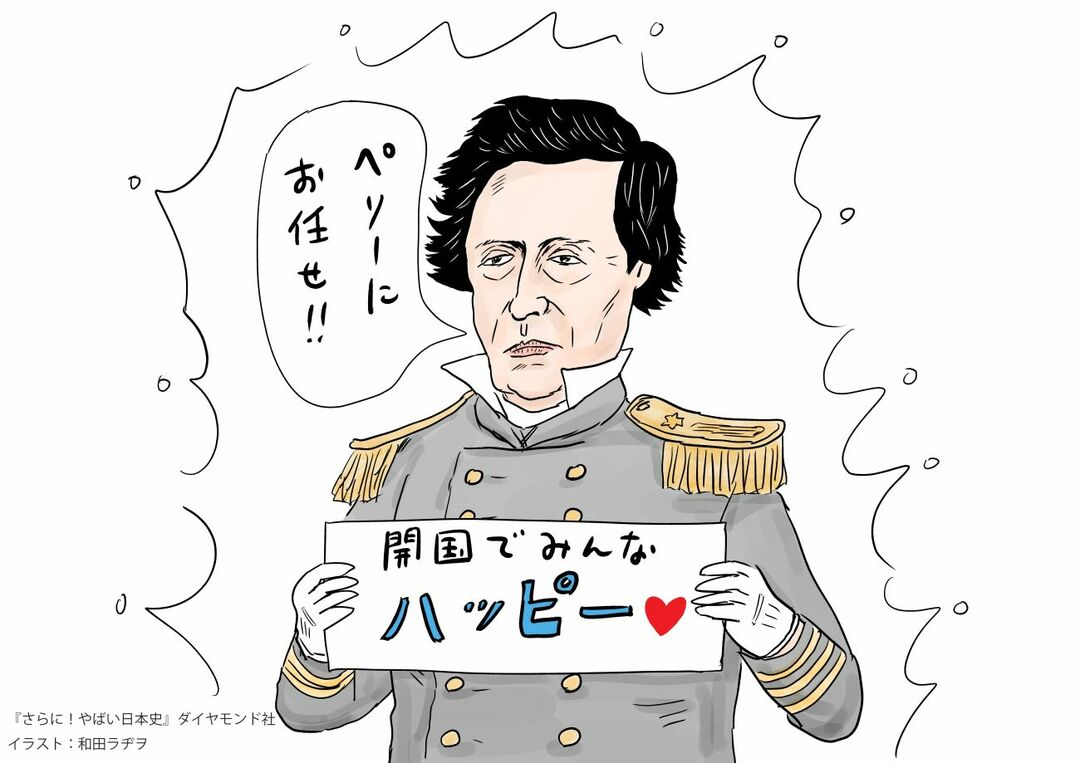 東大教授が教える 日本史の超重要人物「ペリー」の意外な話