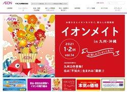 イオン九州は九州でスーパーを展開するイオン系列の企業。