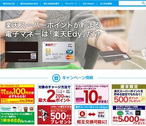 「楽天Edy」のホームページ画面