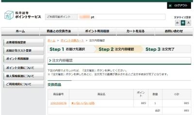松井証券ポイントの交換完了画面