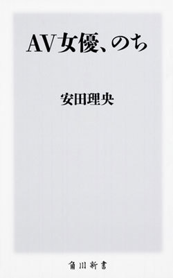 『AV女優、のち』カバー