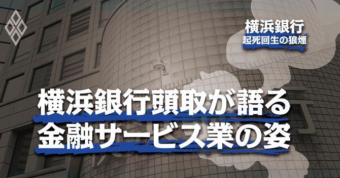 横浜銀行頭取が語る金融サービス業の姿