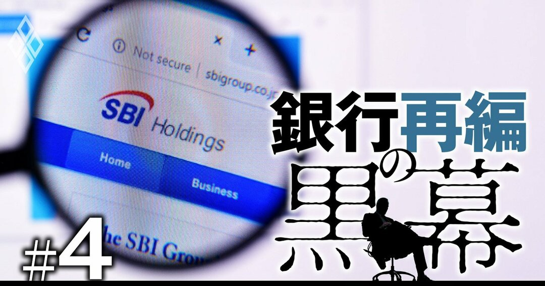 銀行再編の黒幕#4