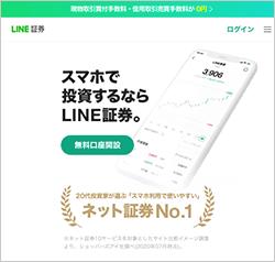 「LINE証券」公式サイト・画像