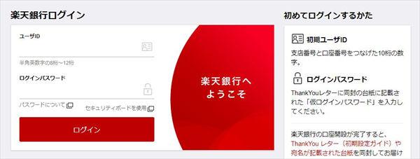 楽天銀行のログイン画面