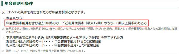 「三井住友カード」の年会費割引条件