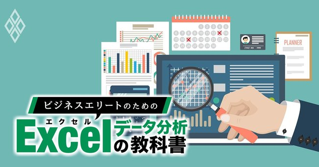 ボスコン式「Excel分析10の鉄則」でミス撲滅!トップコンサルが直伝
