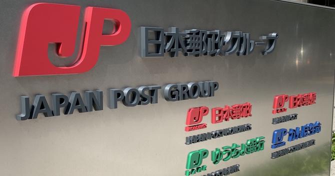 日本郵便とかんぽ生命保険