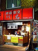 魚も焼き鳥もなんでも美味い!毎日、地元の常連でにぎわう名酒場<br />川名(阿佐ヶ谷)