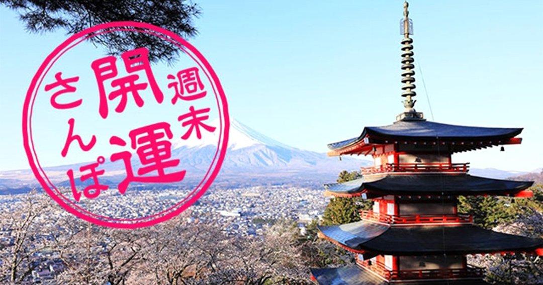 新倉富士浅間神社の展望台からの眺め