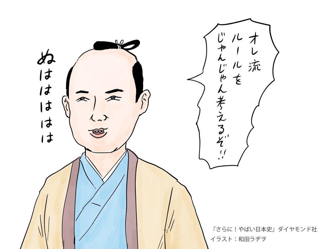 東大教授が教える 徳川家光の「こわすぎる」一面とは?
